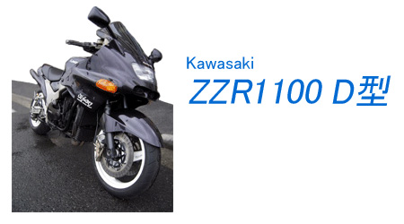 ZZR1100 D型