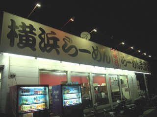 横浜らーめん 武蔵屋