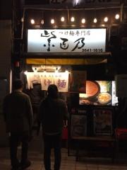 門前仲町のツケ麺 紫匠乃