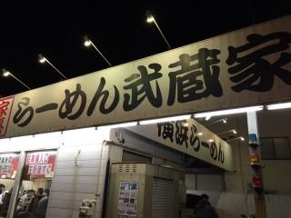 いつもの、横浜家系ラーメン 武蔵家