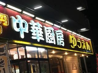中華料理 ゆうえん