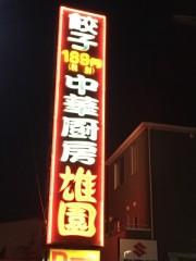 中華厨房 ゆうえん
