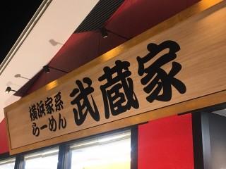 家系ラーメン武蔵家 薬園台店