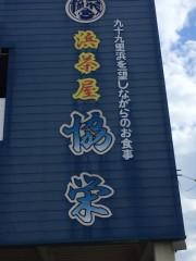 浜茶屋 協栄さん